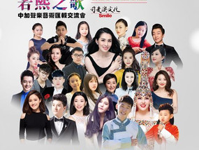 北京遇上温哥华--阎师高徒携手若熙之歌共同推出中加声乐艺术汇报交流会