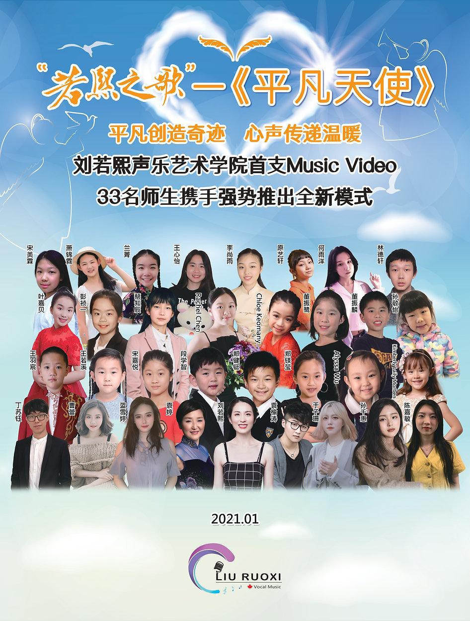 2020.12.3-劉若熙聲樂-MV海報 75x99cm修改_page-0001
