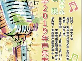 欢歌笑语|刘若熙声乐艺术中心2019年度声乐考级圆满结束!