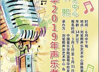 欢歌笑语 刘若熙声乐艺术中心2019年度声乐考级圆满结束!