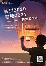 轉變工作坊海報-01.jpg