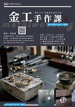 201024 金工課程-01.jpg