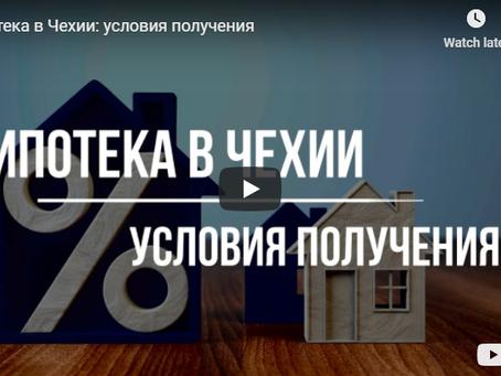 Ипотека в Чехии: условия получения