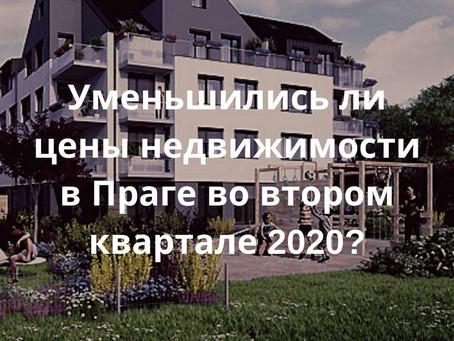 Уменьшились ли цены недвижимости в Праге во втором квартале 2020?
