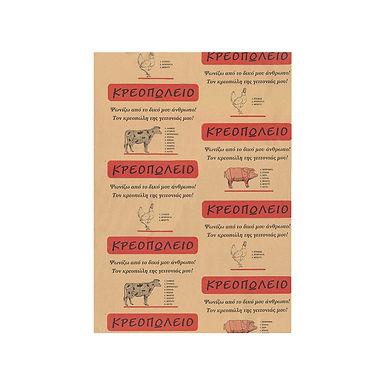 Butcher Paper Sheet, 35x50cm, 1kg