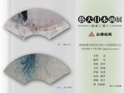 藝大日本画展-扇面に描く- 2020.12.1-12.5