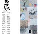 日本画第一研究室発表展 2020.8.29 - 9.11