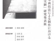 「現代日本画技法による膠の張力実験」研究発表展 2021.3.25-4.1