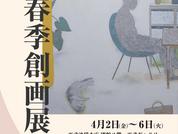 東京春季創画展 2021.4.2-4.6