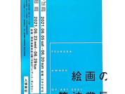 絵画の筑波賞 2021.6.5-20 6.23-29