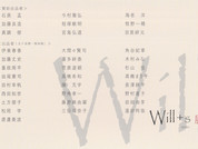Will +s展 2020.12.2-12.8