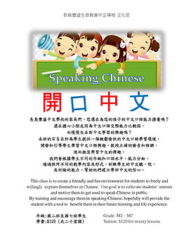 Cultural Class - Speaking-page-001.jpg