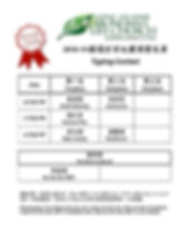 Result list 2018 - Typing Contest-page-0