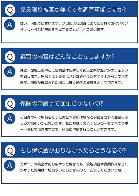 よくある質問1~4.png