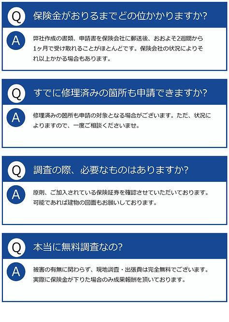 ~4よくある質問1.jpg