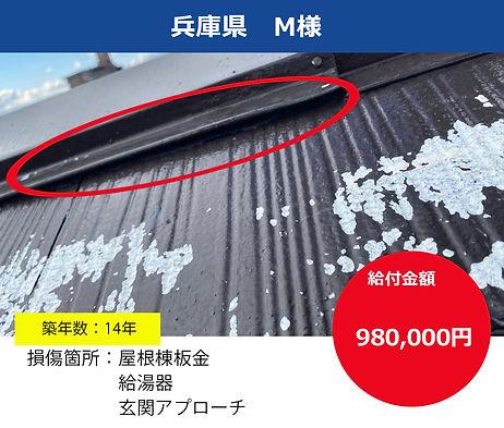 愛知県 受給例.jpg