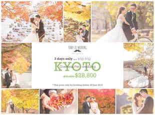 Kyoto 京都 紅葉 pre-wedding 2015