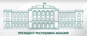Сайт Президента РА