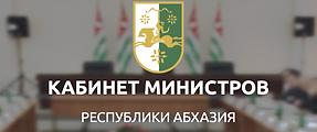 Сайт Кабинет министров РА