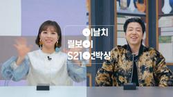 삼성_갤럭시 S21 Music Stage - 이날치 X 릴보이 언박싱