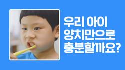 01_어린이 가그린_본편_유튜브_1920x1080
