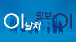 삼성_갤럭시 S21 Music Stage - 이날치 X 릴보이 MV