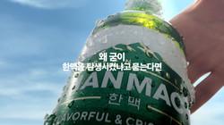 한맥_원료&공정_30s