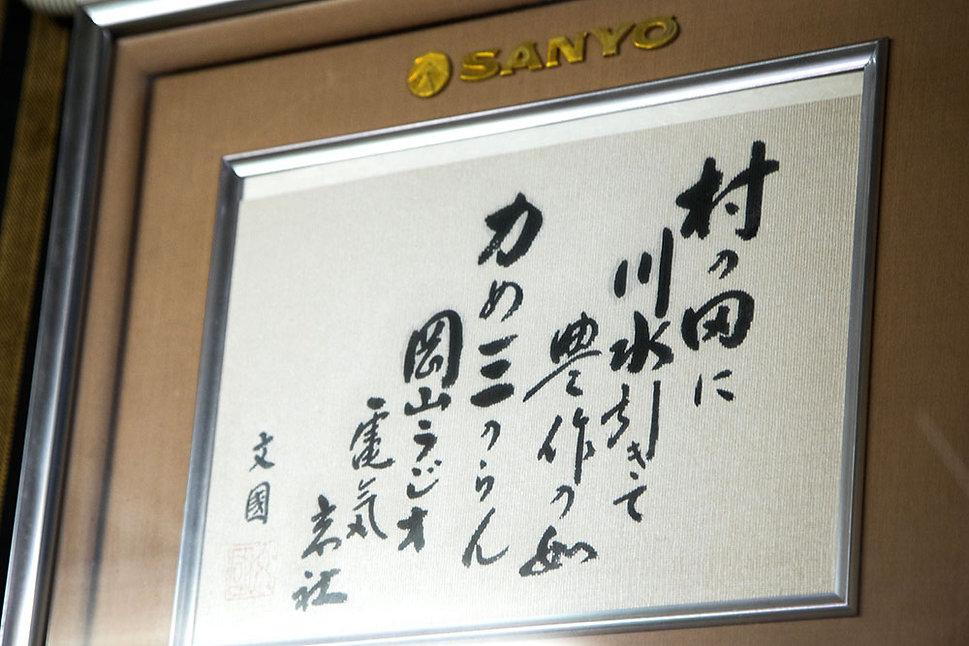 11_okaradio_03.jpg