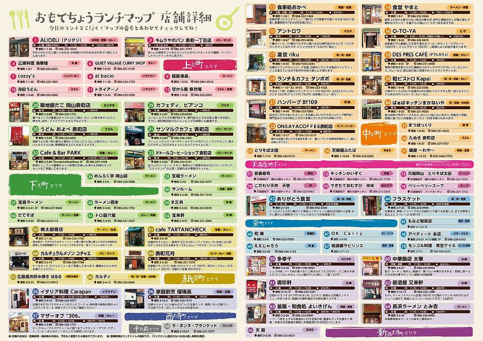 lunchmap_2.jpg