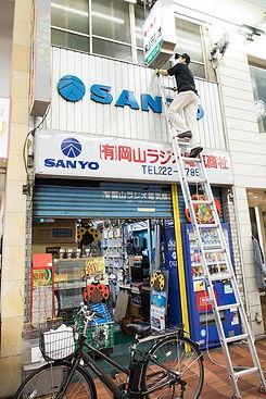 11_okaradio_09.jpg