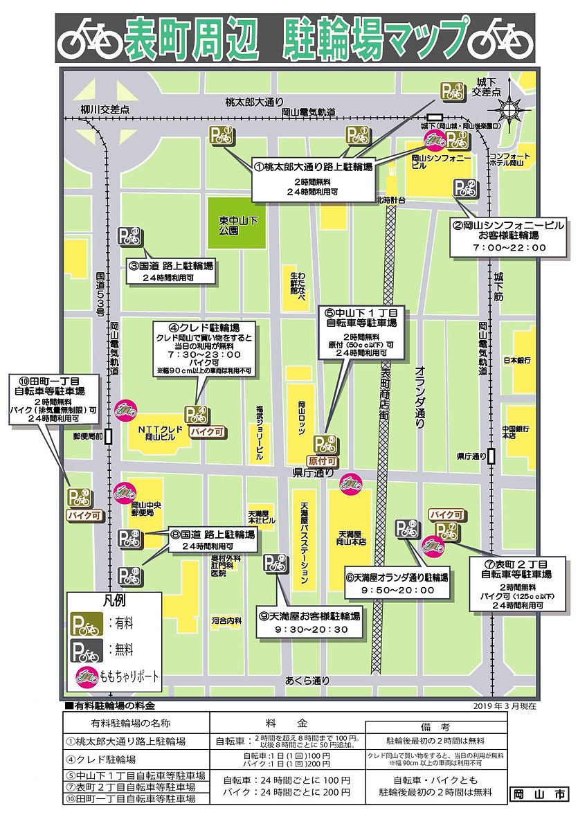 表町駐輪場マップ.jpg