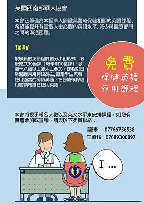 English for Health copy.jpg