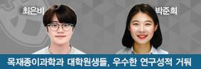 2018한국목재공학회 최우수 논문상 수상