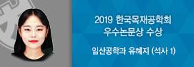 2019 추계 목재공학회 우수논문상