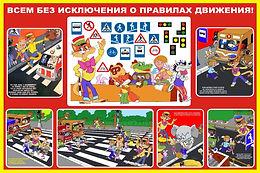 __Правила дорожного движения садик (1000