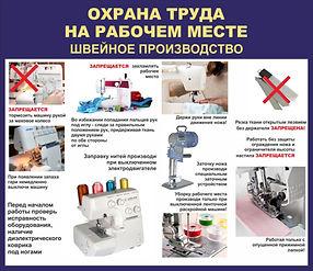 __охрана труда швейное производство.jpg