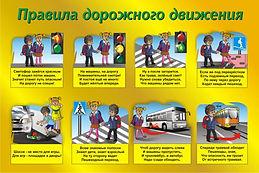 __Правила дорожного движения(1000х750, 1