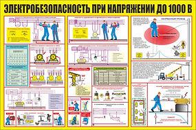 __ЭЛЕКТРОБЕЗОПАСНОСТЬ при работе до 1000