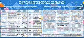 _органическая химия.jpg