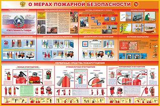 __О мераж пожарной безопасности.jpg