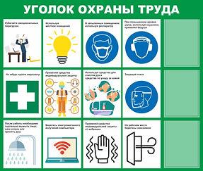 __уголок охраны труда 2 вариант  (1).jpg