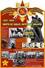 _1941-1945.jpg