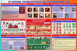 __1200х800 УГОЛОК ПОЖАРНОЙ БЕЗОПАСТНОСТИ