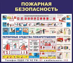 __пожарная безопасность.jpg