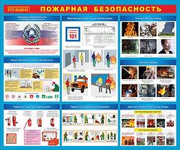 пожарная безопасность с планом.jpg