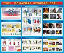 пожарная безопасность.jpg