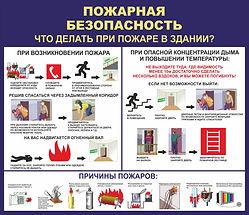 __пожарная безопастность.jpg