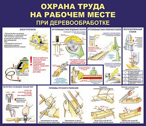 __охрана труда деревообработка.jpg