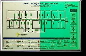 Схема пожарной эвакуации Артель