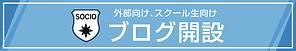 10_ブログ開設_1.png